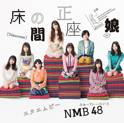 [Lyrics+Translation] NMB48 - Tokonoma Seiza Musume Eng Ver