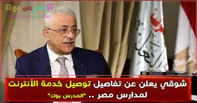 شوقي يعلن عن تفاصيل توصيل خدمة الأنترنت لمدارس مصر