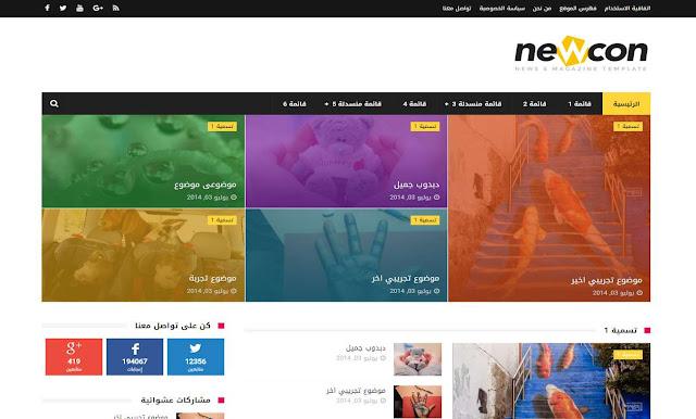 تحميل قالب newcon لمواقع بلوجر الإخبارية