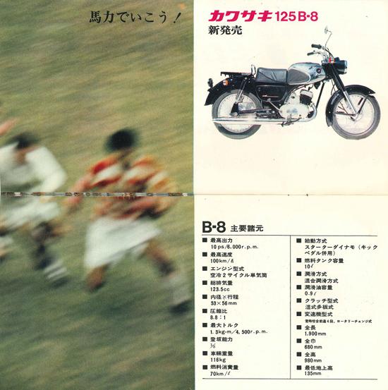 Kawasaki brochure 1
