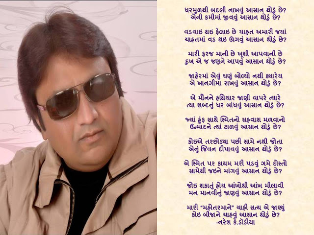 धरमुळथी बदली नाखवुं आसान थोडुं छे? Gujarati Gazal By Naresh K. Dodia