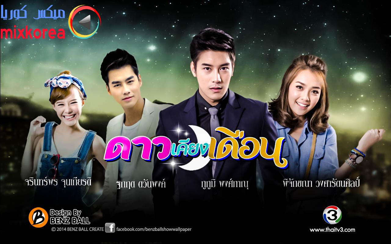 مسلسل Dao Kieng Duen الشمس بجانب القمر الحلقة 14 والأخيرة