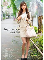 (Re-upload) BIJN-062 美人魔女62 あんり 3