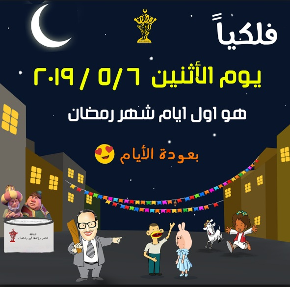 مواقيت امساكية رمضان 1440/2019 - امساكية رمضان 1440 - مواقيت الصلاه فى رمضان - امساكية رمضان2019 مصر