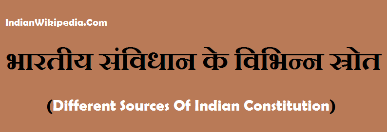 भारतीय संविधान के स्रोत,sources of indian constitution in hindi pdf, trick