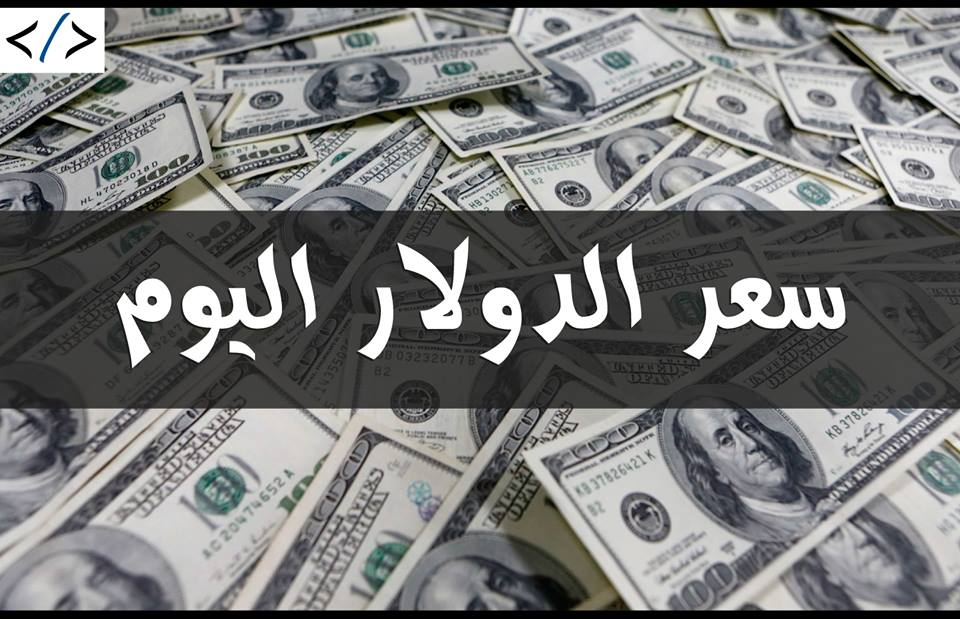 انخفاض سعر الدولار اليوم الثلاثاء 4-4-2017 في البنوك المصرية والسوق السوداء امام الجنية المصري