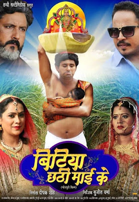 Bitiya Chhath Maiya Ki Bhojpuri Movie Star casts, News, Wallpapers, Songs & Videos