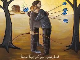 غلافات فيس بوك عن خيانة الصديق