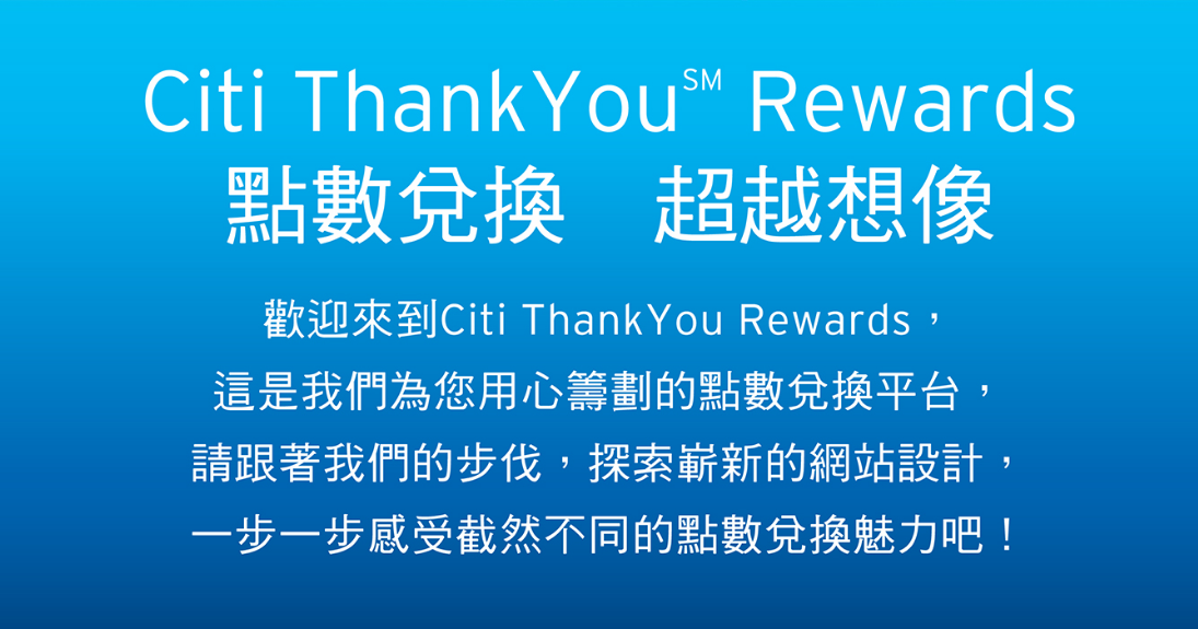 With Citi ThankYou® Rewards you can earn ThankYou® Points and redeem them for great rewards like gift cards, electronics and travel rewards.