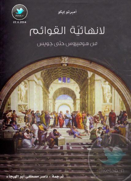 تحميل كتاب لا نهائية القوائم  من هوميروس حتى جويس – أمبرتو إيكو