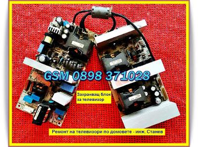ремонт на телевизори по домовете, ремонт на телевизори