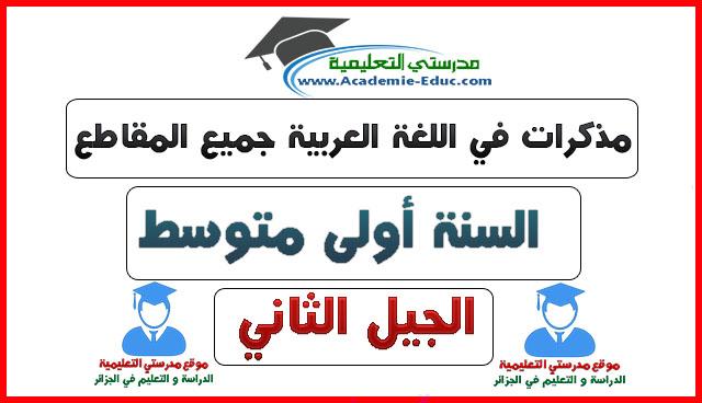 مذكرات في اللغة العربية جميع المقاطع للسنة الاولى متوسط الجيل الثاني
