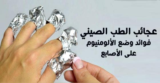 تعرف على فوائد تغليف الأصابع بورق الألومنيوم الكثيرة