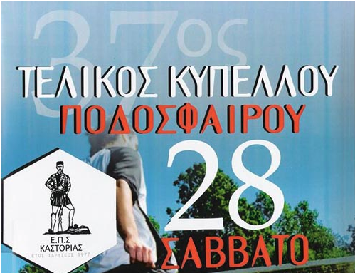 Καστοριά – Σήμερα ο 37ος τελικός κυπέλλου: ΑΟ Κάστωρ – Μέγας Αλέξανδρος Καλλιθέας (αφιέρωμα)