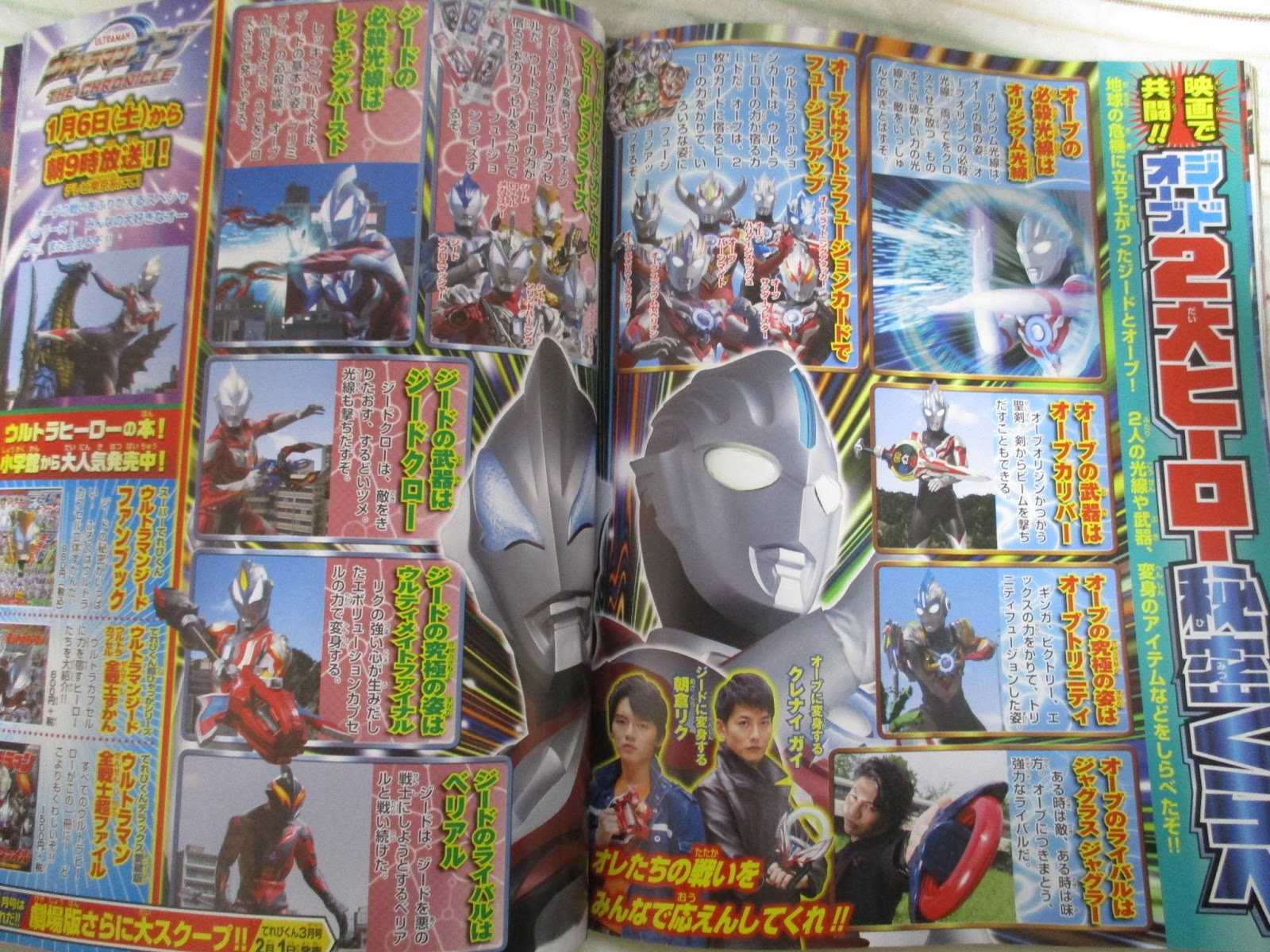 Ultraman Geed Tsunaguze Negai Movie Updates Spinner Iron Hiro And His Fellow Ultra Heroes Showing Their Powers Stay Tune For More