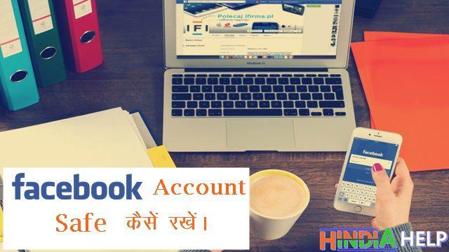 Facebook Account को Safe कैंसे रखें - Secret Tips Secure रखने के लिए
