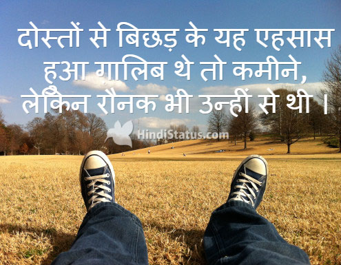 Realise - HindiStatus