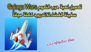 تحميل لعبة حتحميل لعبة حرب النحوم Galaga Wars سفينة الفضاء للاندرويد كاملة مجاناً رب النحوم Galaga Wars سفينة الفضاء للاندرويد كاملة مجاناً