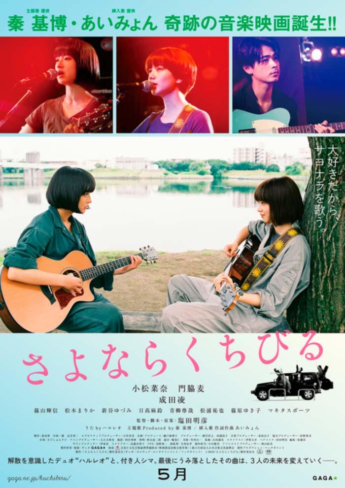 Farewell Song (Sayonara Kuchibiru) - Akihiko Shiota