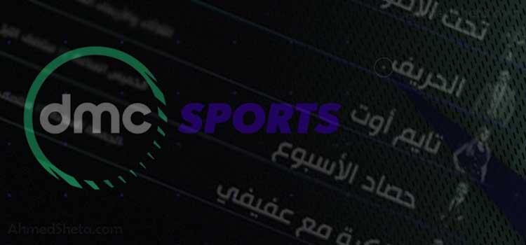 برامج قناة دي إم سي سبورت