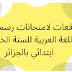 10 توقعات لشهادة التعليم الابتدائي 2020 في اللغة العربية