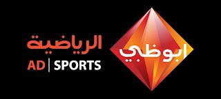 تردد قناة ابوظبى الرياضية 1 على قمر عرب سات بدر 2018 Abu Dhabi Sports 1 HD