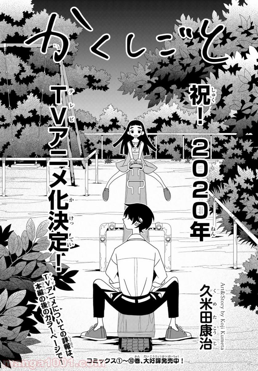 かくしごと - Raw 【第78話】 - Manga1001.com