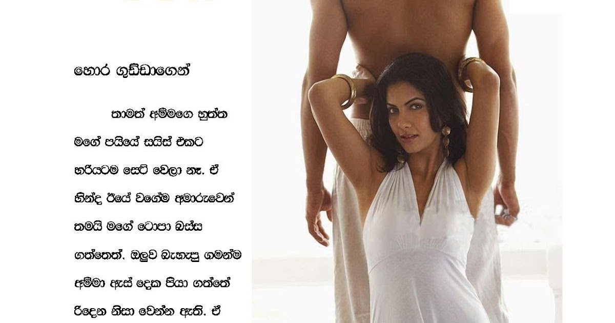Wal Katha Navarasa: Sinhala Wal Katha Amma අම්මයි මමයි වල් කතා: Ammai Eyai