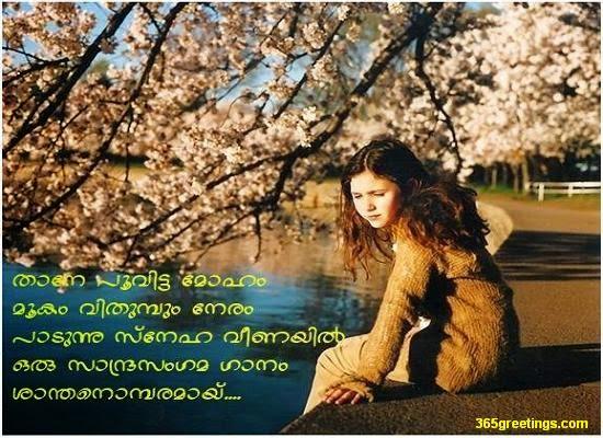 Wallpaper Quotes: Pranayam Malayalam Love Card Post Card