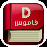 kamus bahasa arab
