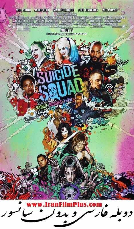 فیلم دوبله: جوخه انتحاری (2016) Suicide Squad