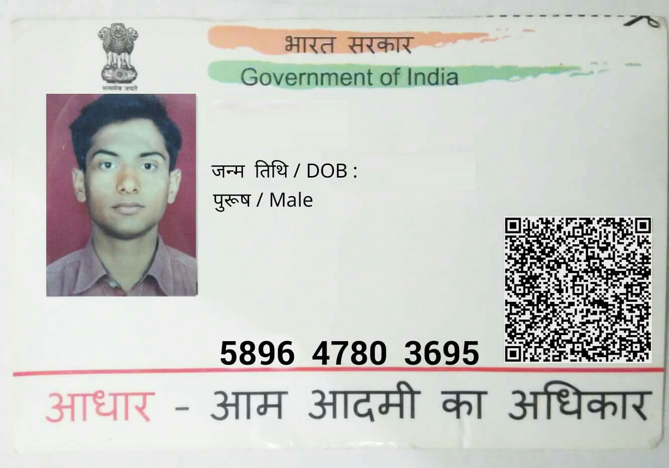Cool Trick & Hacking Method : Govt Id Card for Id Verification