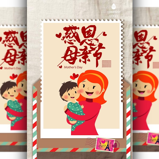 Mother 's Day event poster Illustrations Free Vectors AI ESP