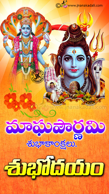 latest good morning wishes in Telugu-Magha pournami wishes quotes in Telugu