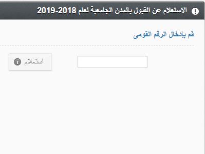 شروط التسكين بالمدن الجامعية التابعة لجامعة القاهرة 2019-2018 التقديم ومعرفة النتيجة