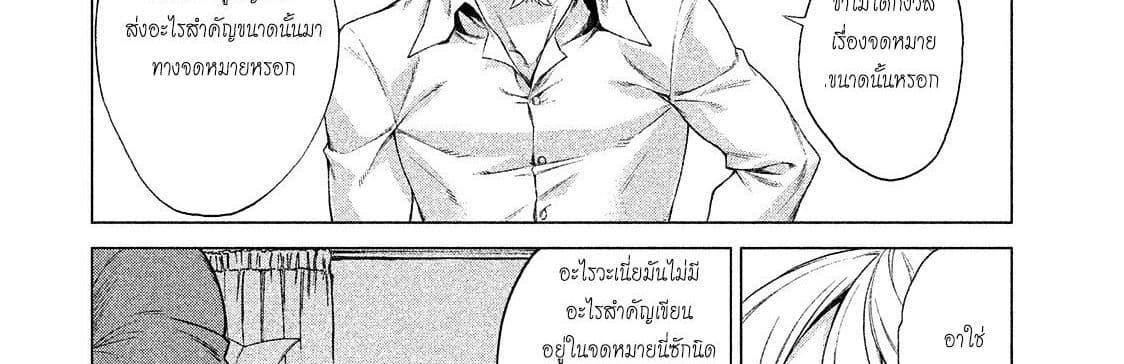 อ่านการ์ตูน Henkyou no Roukishi - Bard Loen ตอนที่ 8 หน้าที่ 49