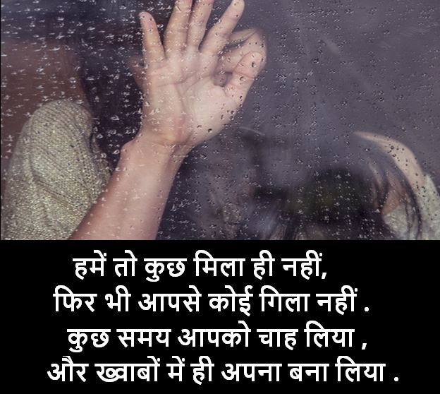 latest sad shayari images, sad shayari images