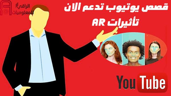 قصص يوتيوب تدعم الان تأثيرات AR