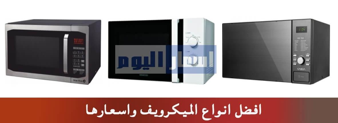 7291a6fbc69be اسعار الميكرويف جميع الماركات في مصر 2019 وافضل انواع ميكروويف
