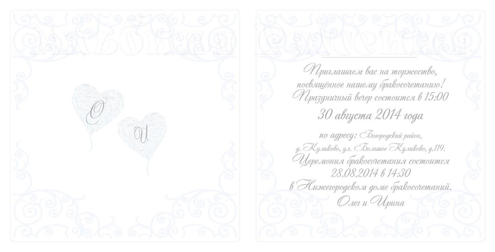 Свадебные приглашения. Текст.