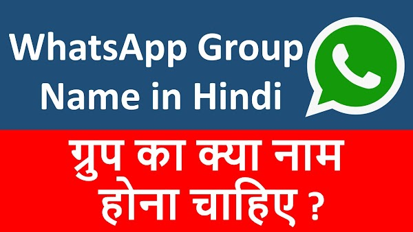 {*LATEST*} Whatsapp Group Names List in Hindi, Marathi, English for Family, Friends