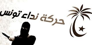 بنزرت: تهديدات بالذبح على جدار منزل رئيس قائمة نداء تونس  (صور)