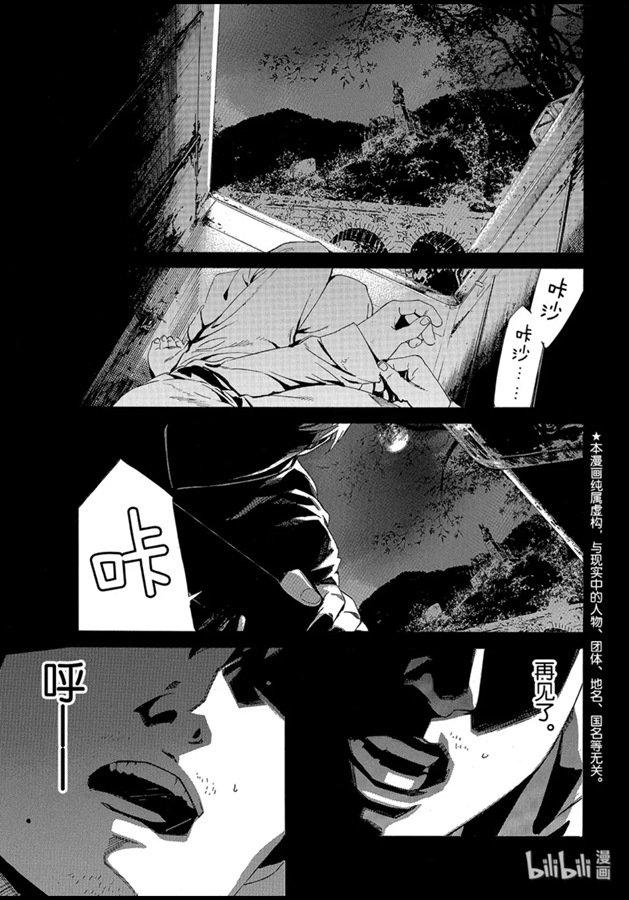 野良神: 87話 前往黑暗的路途 - 第1页