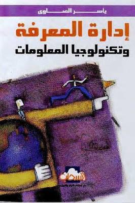كتاب إدارة المعرفة وتكنولوجيا المعلومات