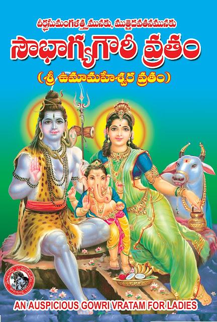 సౌభాగ్య గౌరి వ్రతం | Sowbhagya Gowri Vratam | GRANTHANIDHI | MOHANPUBLICATIONS | bhaktipustakalu