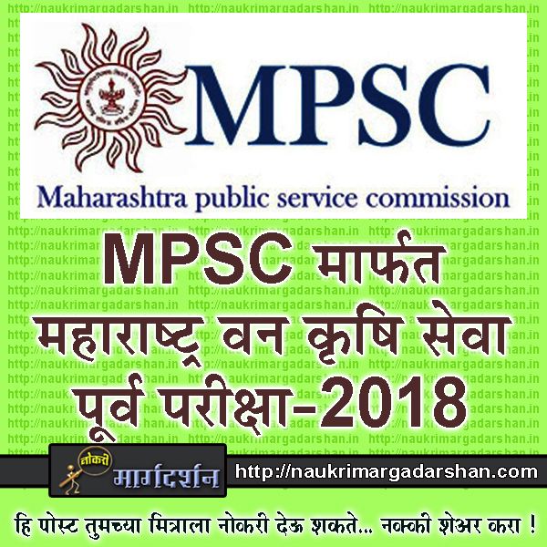 mpsc, mpsc vacancy, mpsc forest recruitment, naukri margadarshan, nmk
