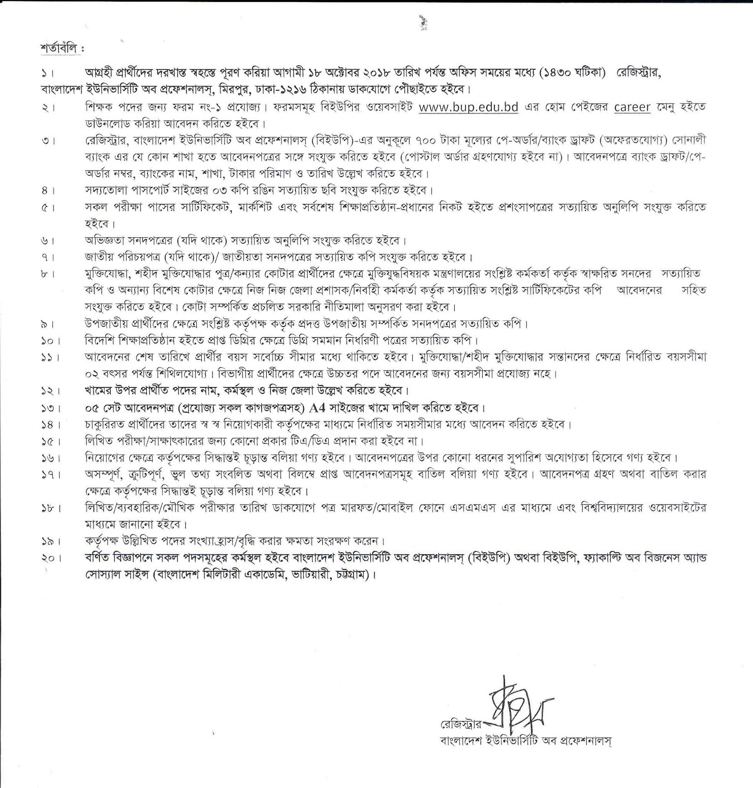 Bangladesh University of Professionals Lecturer Recruitment Circular 2018