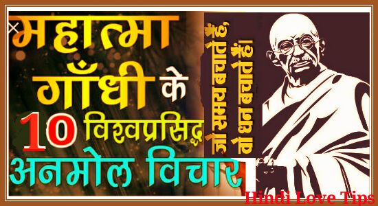 Gandhi Jayanti Quotes and Images