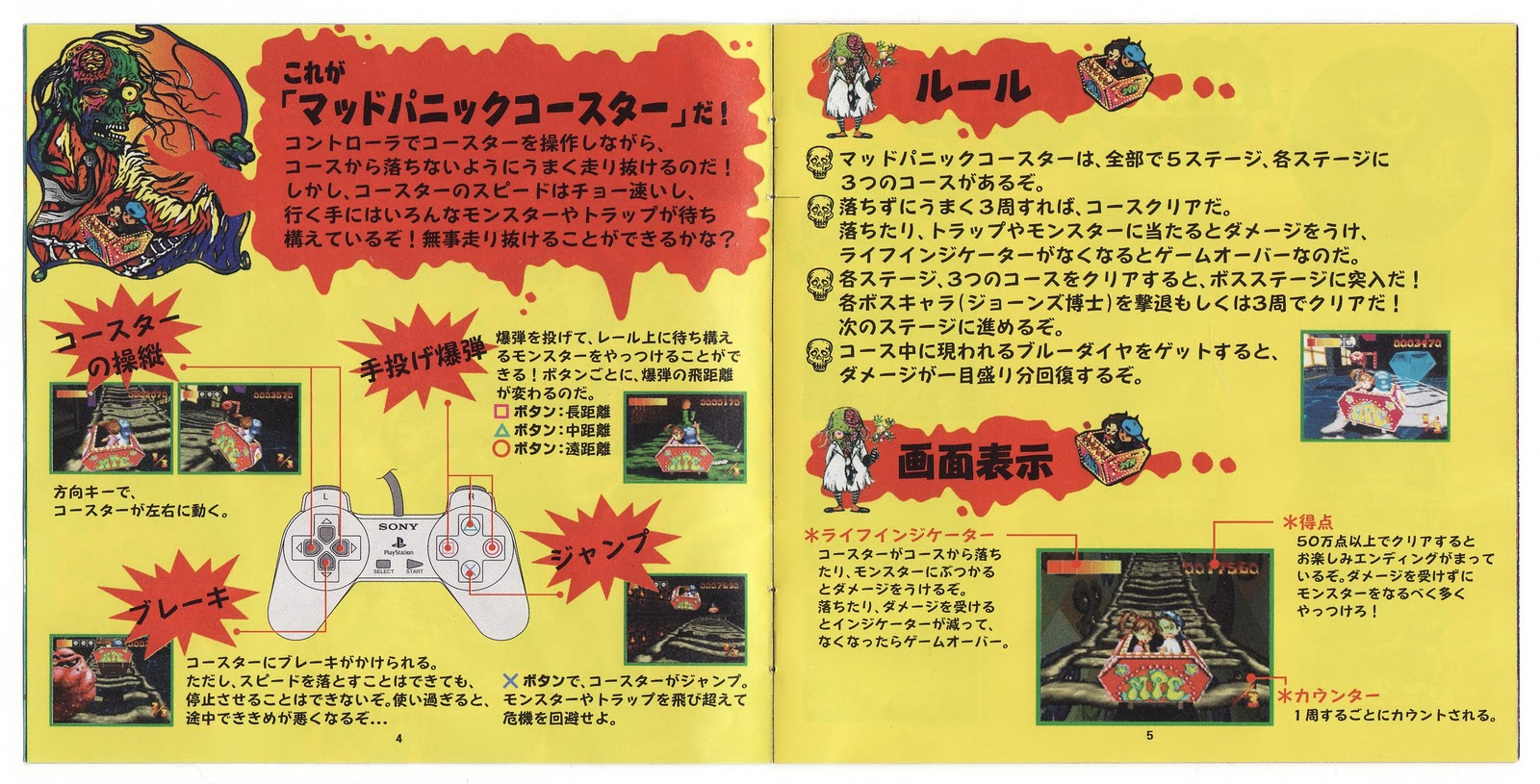 The Gay Gamer Mad Panic Coasters Awesome Manual