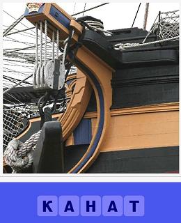на корабле завязан канат в морской узел